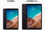 Xiaomi đang nghiên cứu phát triển Mi Pad 4 Plus?
