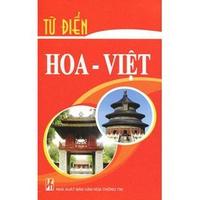 Từ Điển Hoa - Việt