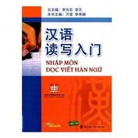 Nhập Môn Đọc Viết Hán Ngữ