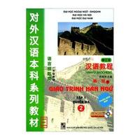 Giáo Trình Hán Ngữ (Tập 1)