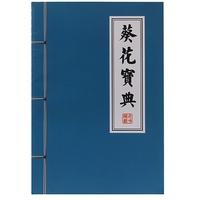 Sổ tay bí kíp Kungfu