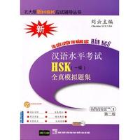 Tài Liệu Luyện Thi Năng Lực Hán Ngữ HSK (Tập 1-3)