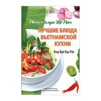 Những Món Ngon Việt Nam (Song Ngữ Nga - Việt)